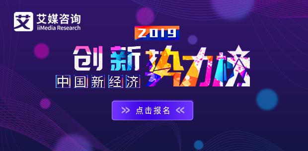"""""""2019中国新经济创新势力榜""""评选正式启幕!"""
