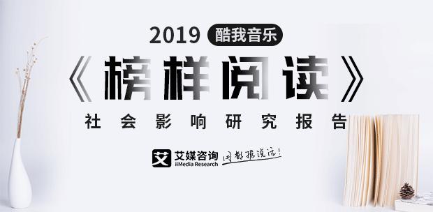 2019酷我音乐《榜样阅读》社会影响研究报告