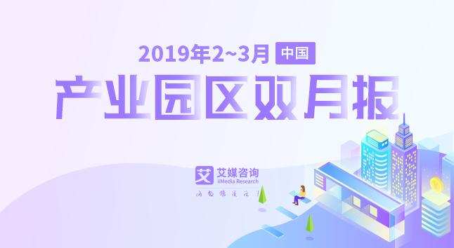 2019年2~3月中国产业园区双月报