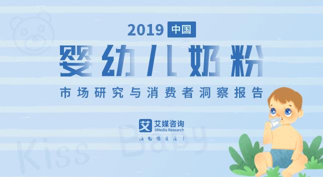 2019年中国婴幼儿奶粉市场研究报告