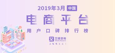 2019年3月中国电商平台用户口碑排行榜