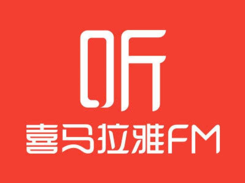 """2019.5 北京商报:喜马拉雅FM怎么成了""""世界屋脊上""""的网文侵权地"""