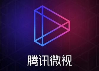 2019.6 北京商报:多款App更新频率放缓 腾讯短视频转向