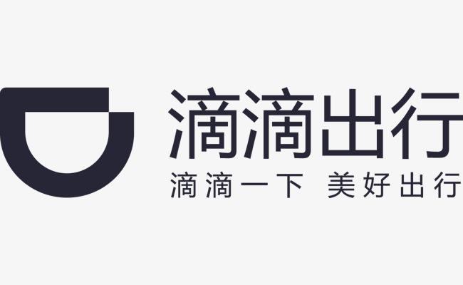 2019.7 北京商报:滴滴安全整改的300天