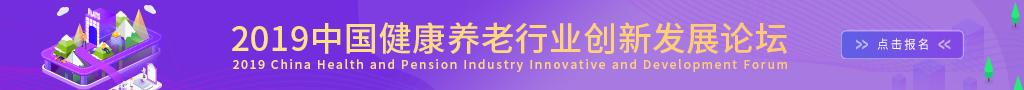 2019中国健康养老行业创新发展论坛