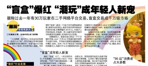 """2019.10 信息时报:""""盲盒""""爆红 """"潮玩""""成年轻人新宠"""