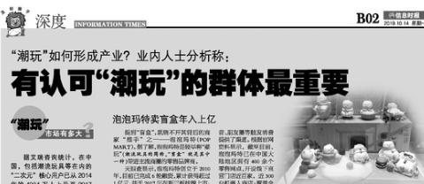"""2019.10 信息时报:有认可""""潮玩""""的群体最重要"""