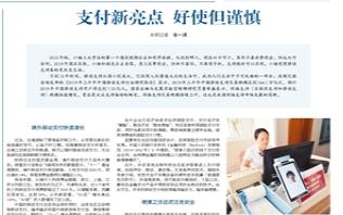 2019.10 人民日报海外版:支付新亮点 好使但谨慎
