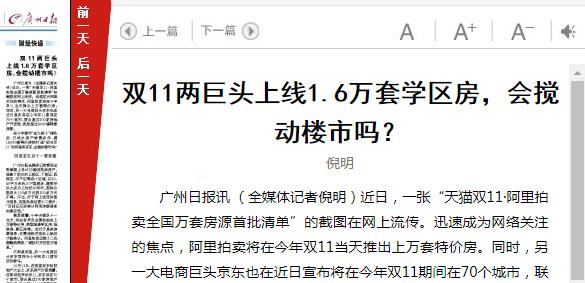 2019.10 广州日报:双11两巨头上线1.6万套学区房,会搅动楼市吗?