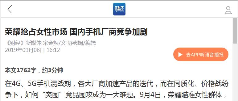 2019.10 财经:荣耀抢占女性市场 国内手机厂商竞争加剧