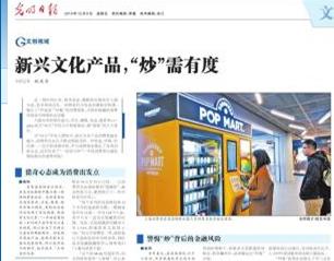 """2019.12光明日报:新兴文化产品,""""炒""""需有度"""