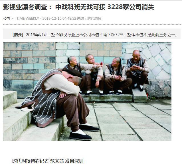 2019.12时代周报:影视业凛冬调查: 中戏科班无戏可接 3228家公司消失
