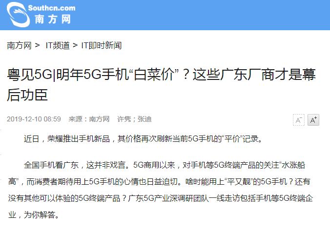 """2019.12南方网:明年5G手机""""白菜价""""?这些广东厂商才是幕后功臣"""