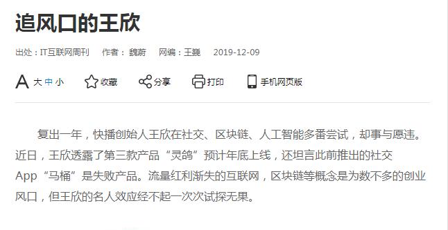 2019.12北京商报:社交、区块链、人工智能多番尝试 追风口的王欣