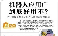2020.1 广州日报:机器人应用广,到底好用不?