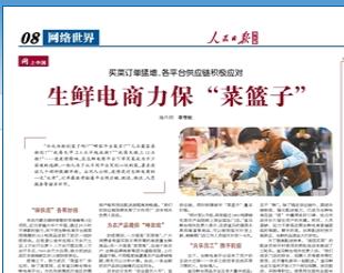 """2020.2 人民日报海外版:生鲜电商力保""""菜篮子"""