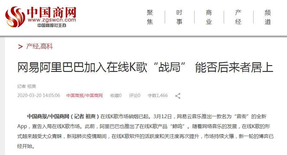 """2020.3 中国商报:网易阿里巴巴加入在线K歌""""战局"""" 能否后来者居上"""
