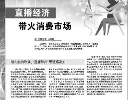 2020.3 安徽日报:直播经济 带火消费市场