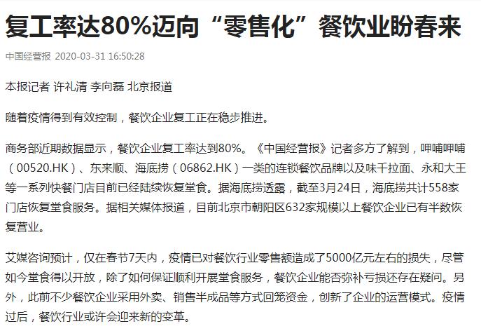 """2020.4 中国经营报:复工率达80%迈向""""零售化""""餐饮业盼春来"""