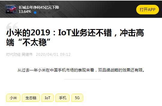 """2020.4 时代财经:小米的2019 IoT业务还不错,冲击高端""""不太稳"""""""