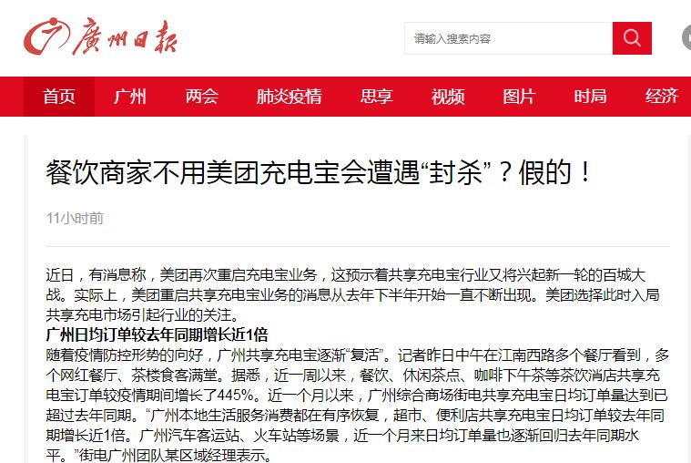 """2020.5 广州日报:餐饮商家不用美团充电宝会遭遇""""封杀""""?假的!"""