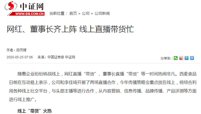 2020.5 证券日报:网红、董事长齐上阵 线上直播带货忙