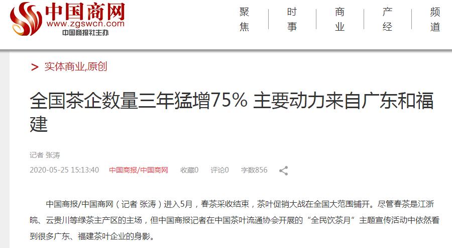 2020.5 中国商报:全国茶企数量三年猛增75% 主要动力来自广东和福建