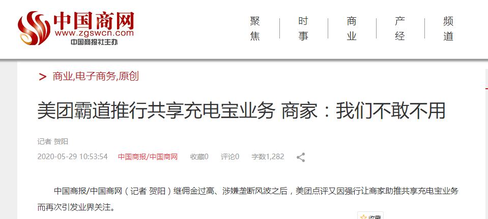 2020.5 中国商报:美团霸道推行共享充电宝业务 商家:我们不敢不用