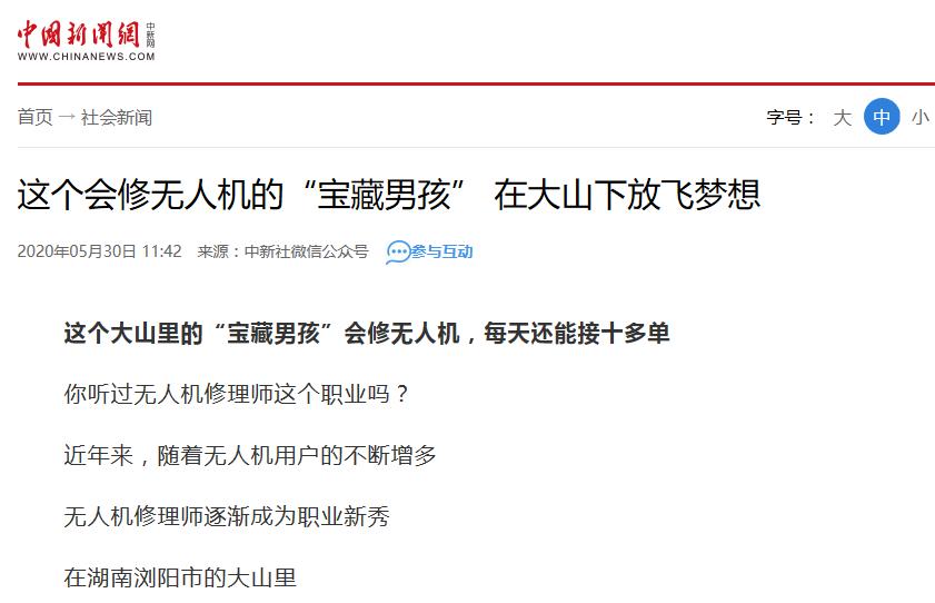 """20这个会修无人机的""""宝藏男孩"""" 在大山下放飞梦想20.5 中国新闻社:"""