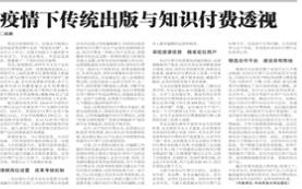 2020.6 中国新闻出版广电报:疫情下传统出版与知识付费透视