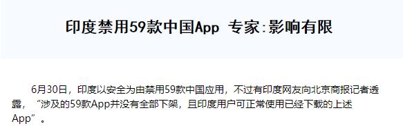 2020.7 北京商报:印度禁用59款中国App 专家:影响有限