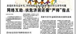 """2020.7 科技日报:网络互助:扶危济困还需""""严师""""指点"""