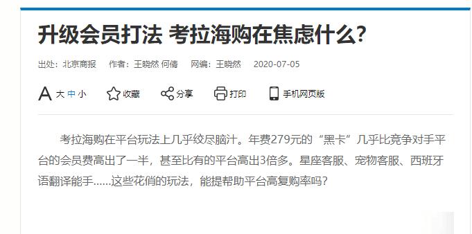 2020.7 北京商报:升级会员打法 考拉海购在焦虑什么?