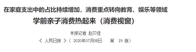 2020.7 人民日报:学前亲子消费热起来