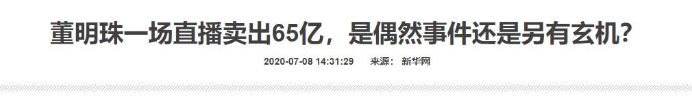 2020.7 新华网:董明珠一场直播卖出65亿,是偶然事件还是另有玄机?