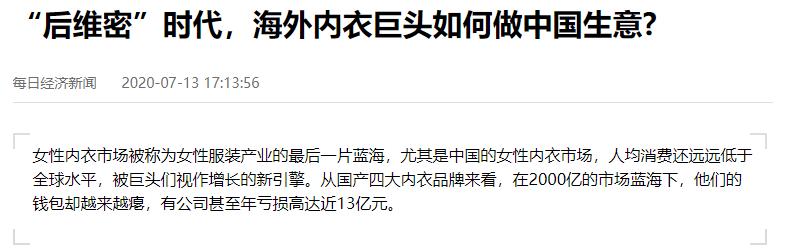 """2020.7 每日经济新闻:""""后维密""""时代,海外内衣巨头如何做中国生意?"""