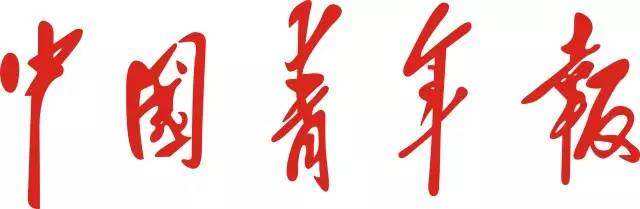 中国青年报
