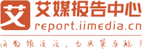 艾媒报告中心-为您带来优质行业研究报告